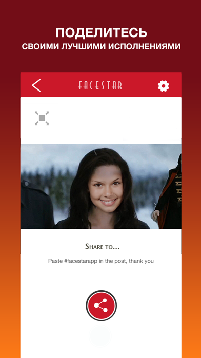 Скриншот №4 к FaceStar App