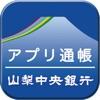 山梨中銀アプリ通帳 with CRECO