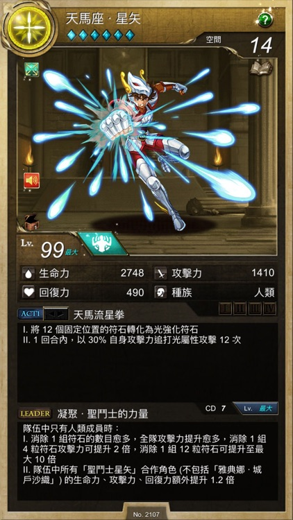 神魔之塔 screenshot-3