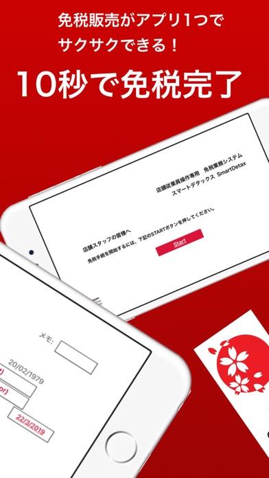 免税アプリ【スマートデタックス標準版】Smart Detaxのスクリーンショット2