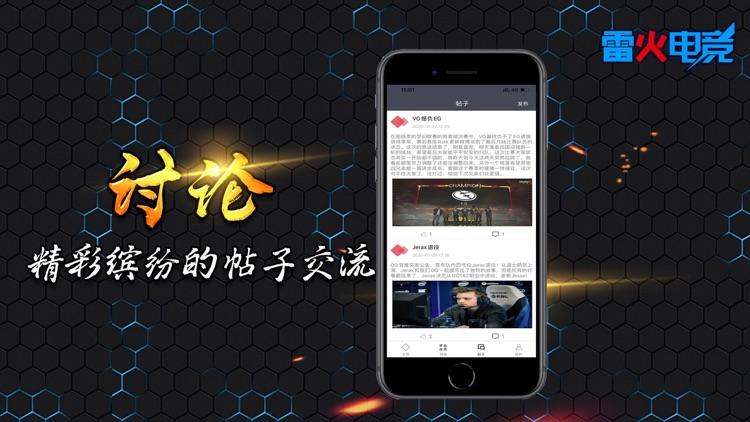 雷火电竞-电竞大咖平台 screenshot-5