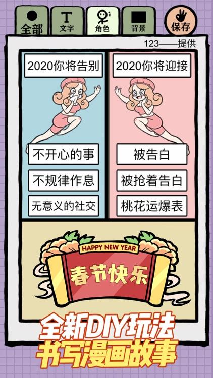 人气王漫画社 screenshot-4