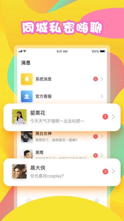 花心-美女帅哥视频社交平台