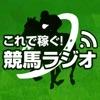 競馬ラジオ 競馬の動画を見る競馬ラジオ