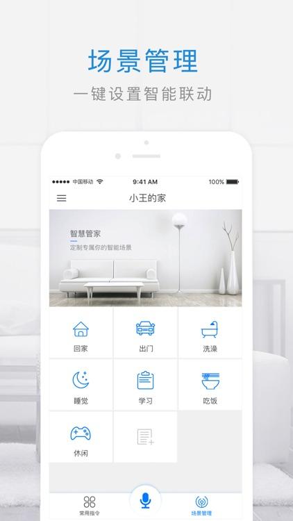 管家小奇 screenshot-2