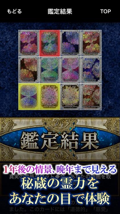 【第六感霊視占い】占い師 御々竹真実 screenshot-3