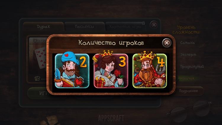 Durak game screenshot-4