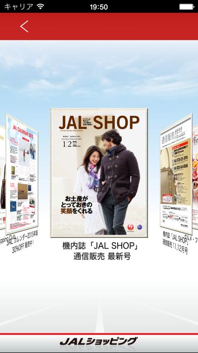JALショッピング マイルがたまるショッピングアプリ ScreenShot1