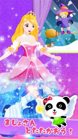 おひめさま着せ替え-BabyBus 女の子向け知育アプリのおすすめ画像4