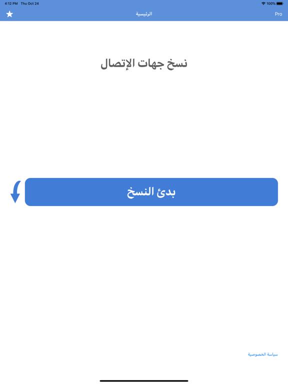 نسخ جهات الإتصال بسهولة screenshot 4