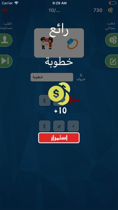 احزر معنى الايموجي screenshot 8