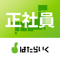 App Icon for 求人・仕事探しアプリ はたらいく App in Singapore IOS App Store