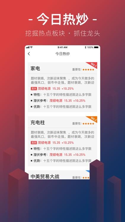 将军财富-股票期货学习交流必备社交软件 screenshot-3