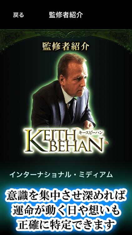国際霊能占い師【Keith Behan】超常霊視占い screenshot-4