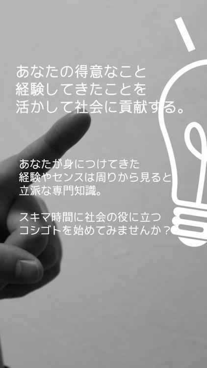 コシゴト screenshot-3