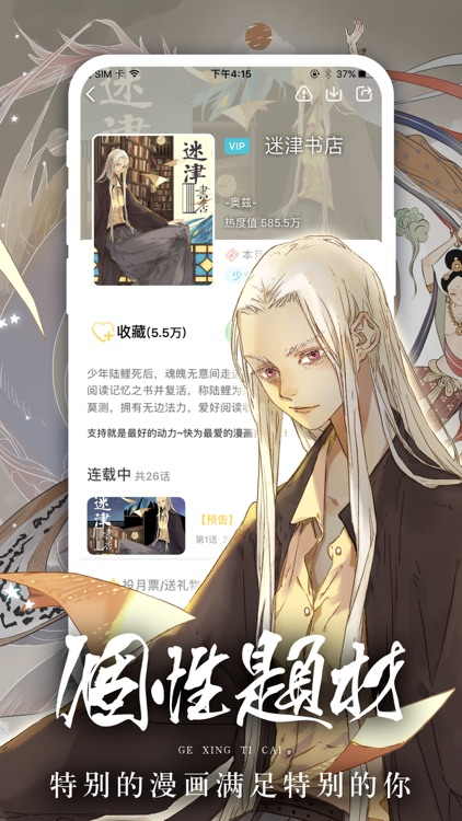有妖气漫画-看漫画大全超多超快 screenshot-2