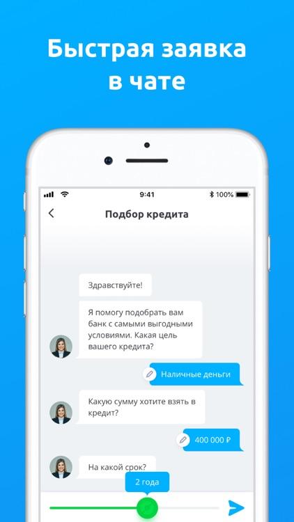 Лучшие условия по потребительским кредитам в Челябинске — сравните предложения от всех банков и выберите лучшее на сайте Сравни.ру - высокая.