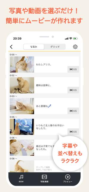 スライドショーアプリ9. MixClip - 動画編集 & 動画作成