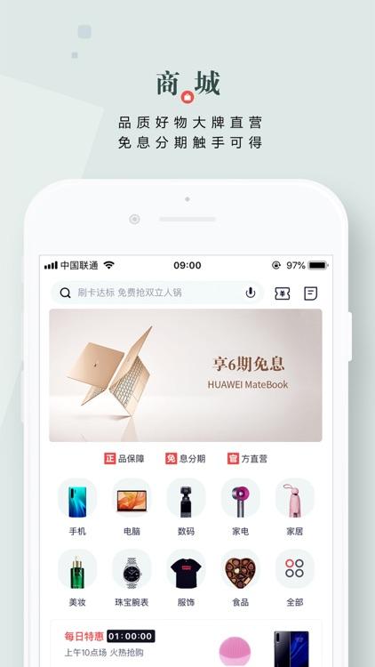 掌上生活-招商银行信用卡 screenshot-3