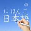 日语单词及发音