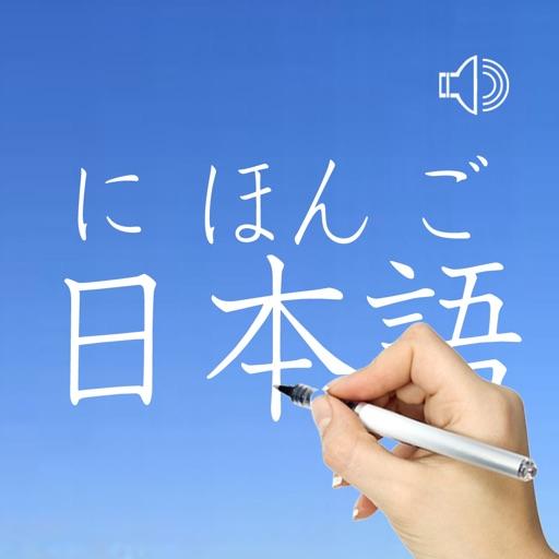 Japanese Words & Writing
