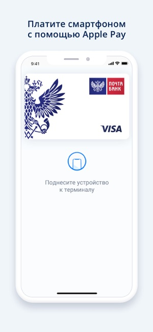 Почта банк онлайн pochtabank ru mas