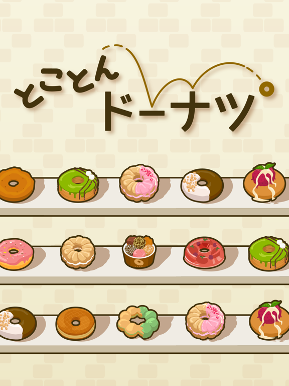 とことんドーナツ  -癒しの放置ゲームのおすすめ画像1