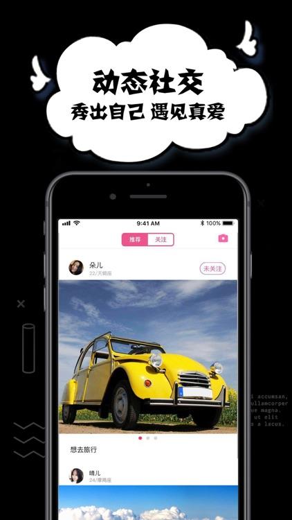 皮蛋-超火爆的社交App