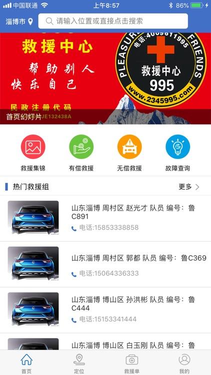 995应急救援 screenshot-3