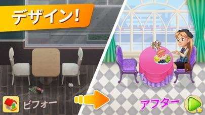 クッキング・ダイアリー: レストランゲームのおすすめ画像1