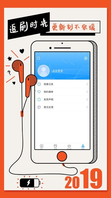 影视大全-电影电视剧高清播放器 screenshot-3