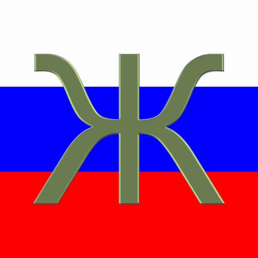 Learn Russian Alphabet Writing