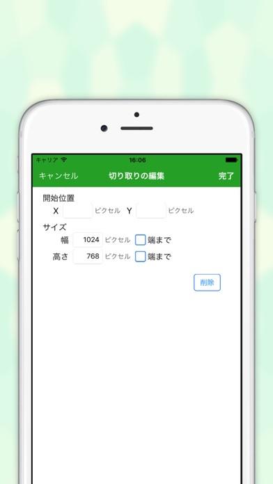 EverClipper ScreenShot4