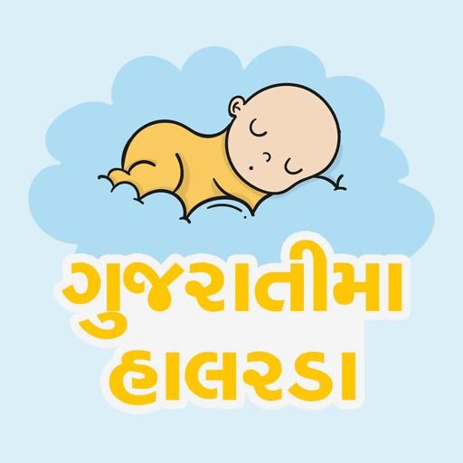 Gujarati Halarada