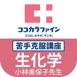 ココカラ国試対策(生化学) download
