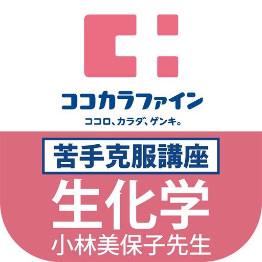 ココカラ国試対策(生化学) app logo