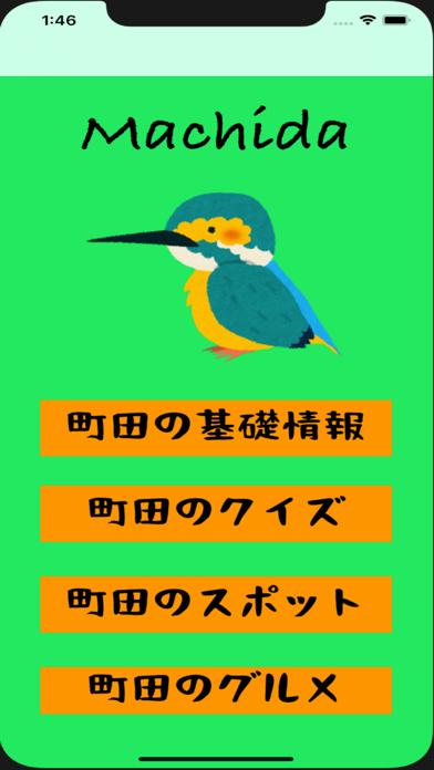 町田の魅力 screenshot 1