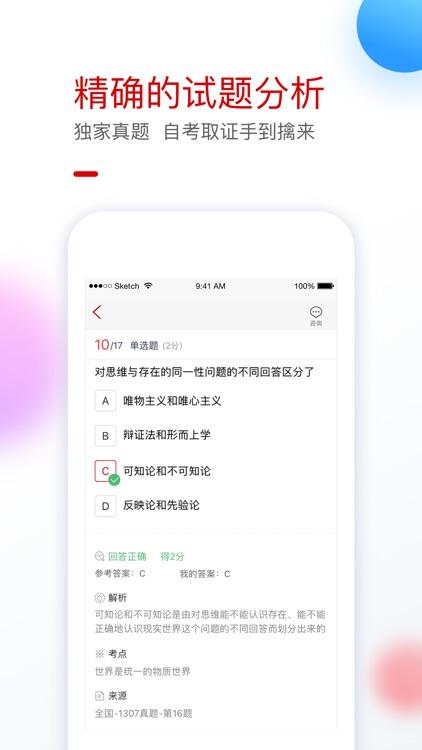 自考尚题库 screenshot-3