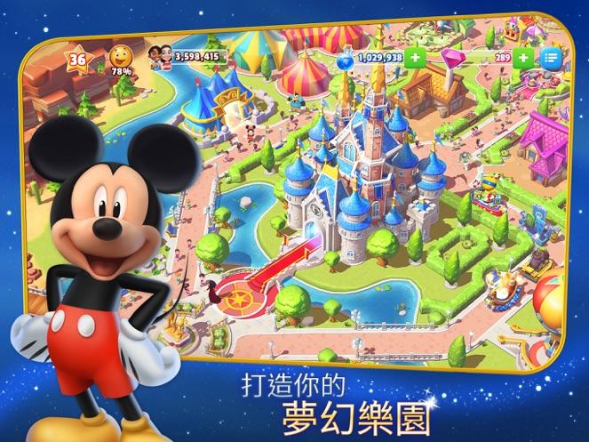 迪士尼梦幻王国(官方正版游戏)-4