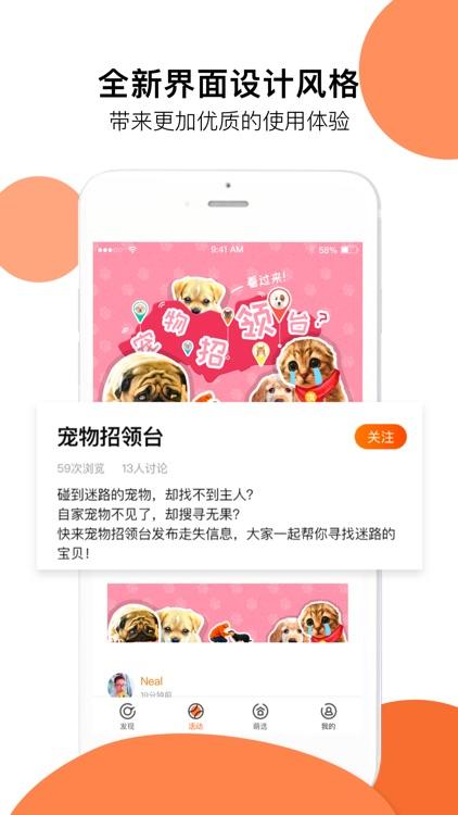 顽萌-养宠物训狗猫咪社区 screenshot-3