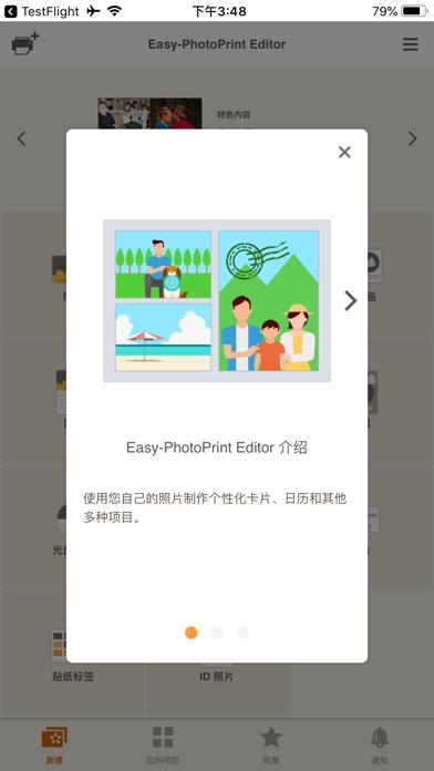 Easy-PhotoPrint Editor屏幕截图1