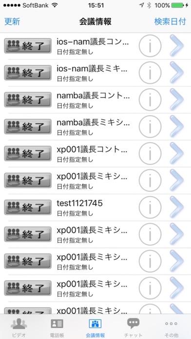 FreshVoiceV7 UserClientのスクリーンショット3