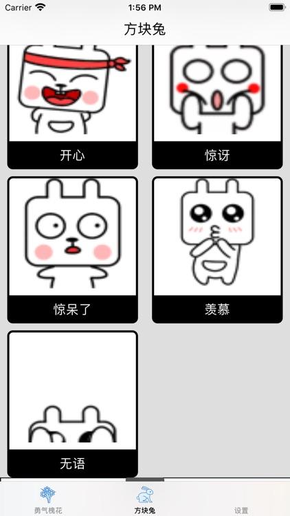 方块兔贴纸 screenshot-3