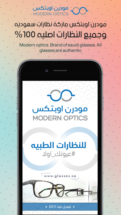 مودرن اوبتكس للنظارات الطبيةلقطة شاشة1