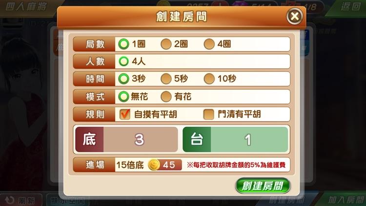 龍來麻將 screenshot-2