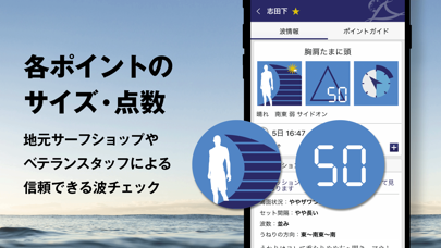 """波伝説 """"Catch the wave"""" サーフィン波情報のおすすめ画像2"""