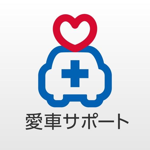 信和商会愛車サポートアプリ