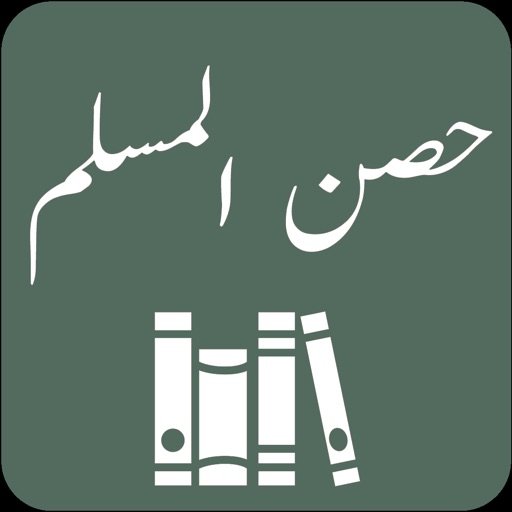 Hisnul Muslim | English