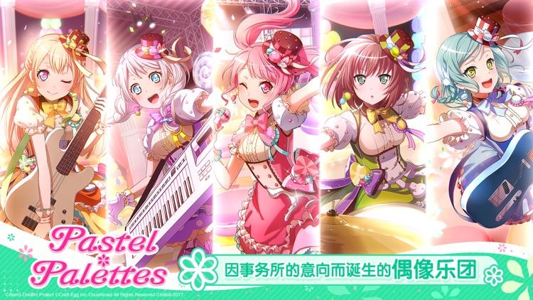 BanG Dream! 少女乐团派对! screenshot-7