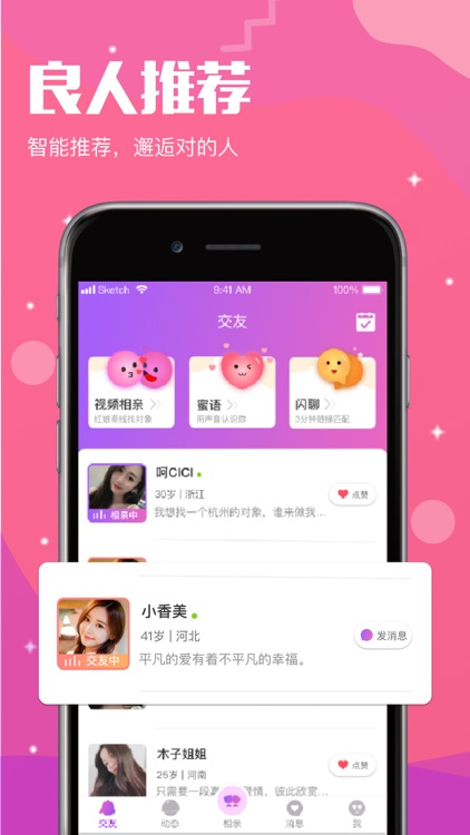 千寻视频恋爱-同城约会相亲交友平台 screenshot-4